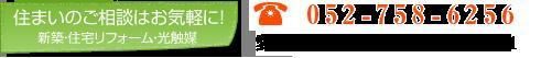 新築・リフォーム・光触媒のお問い合わせは、電話番号0561-73-5297 愛知県日進市岩藤町上原505-3